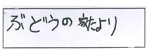 ぶどうの家題名 - (小)