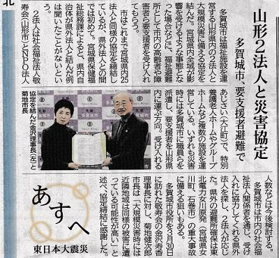 河北新報H27.4.10