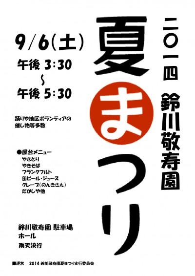 平成26年度 第6回鈴川敬寿園夏祭り