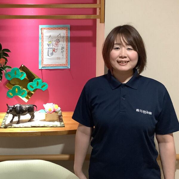 鈴川敬寿園 石澤絵理菜